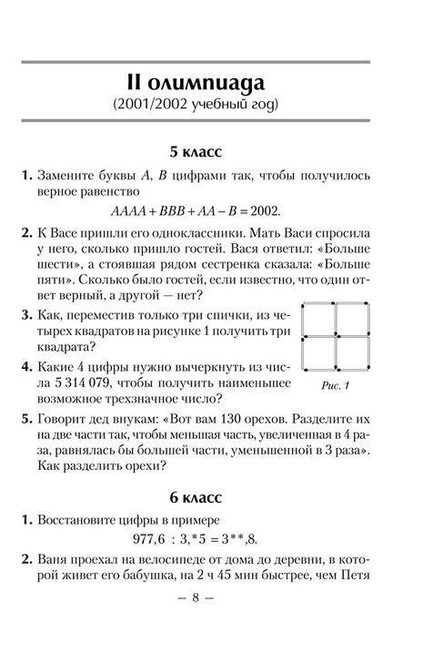 гдз олимпиады по математике 5 класс
