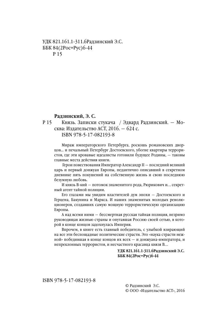 Скачать книгу радзинского князь записки стукача