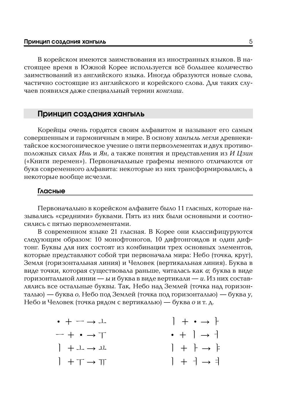 f0a8c537e15a6 ... картинка — 4 · Корейский язык. Тренажер по письму и чтению — фото, ...