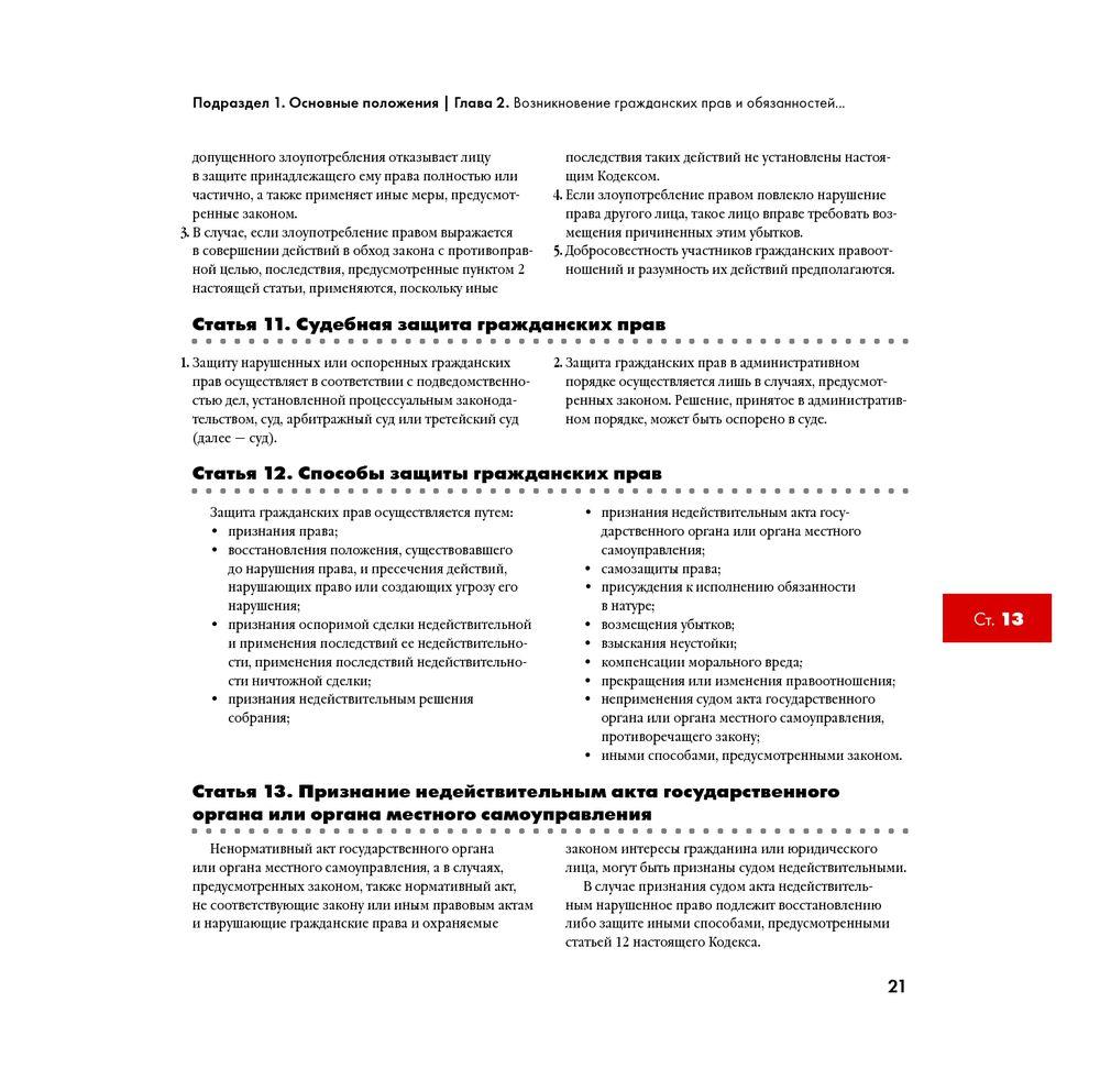... Иллюстрированный Гражданский кодекс Российской Федерации — фото, ... 4b311e6c2bb