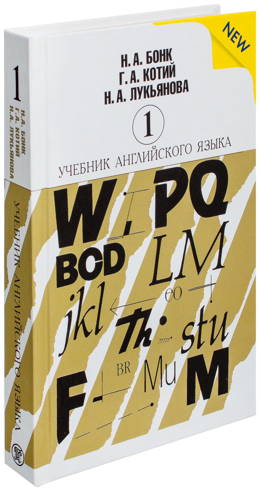 Гдз к учебнику английского языка авторов н.а.бонк, г.а.котий, н.а.лукьянова