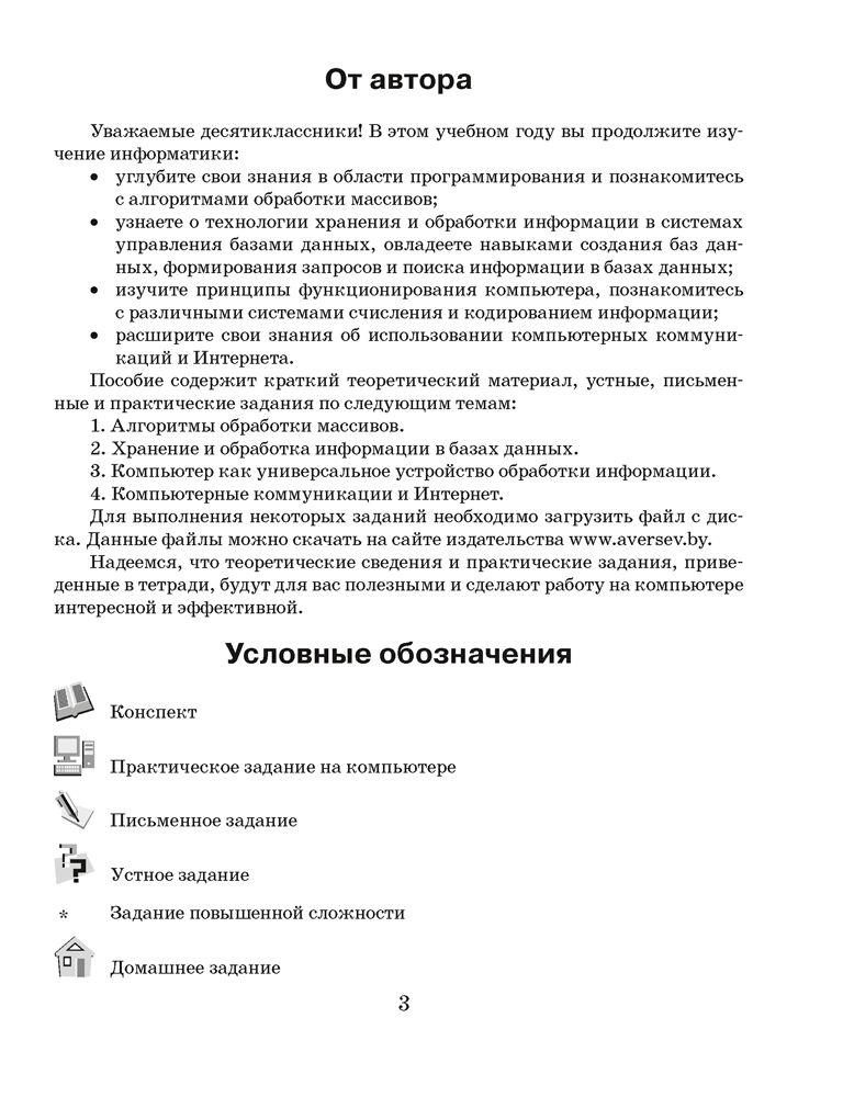Решебник по информатике рабочая тетрадь 7 класс овчинникова