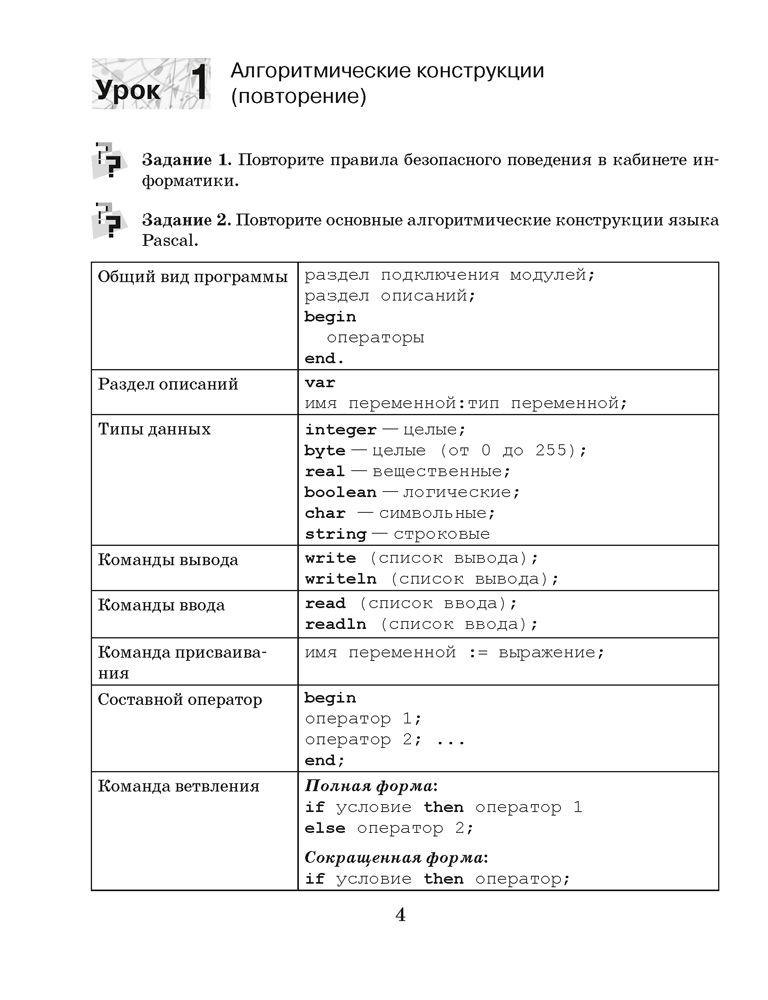 Решебник по рабочей тетради по информатике 7 класс овчинникова л.г