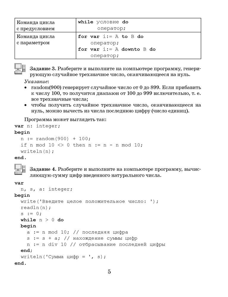 Рабочая тетрадь по информатике 10 класс овчинникова скачать