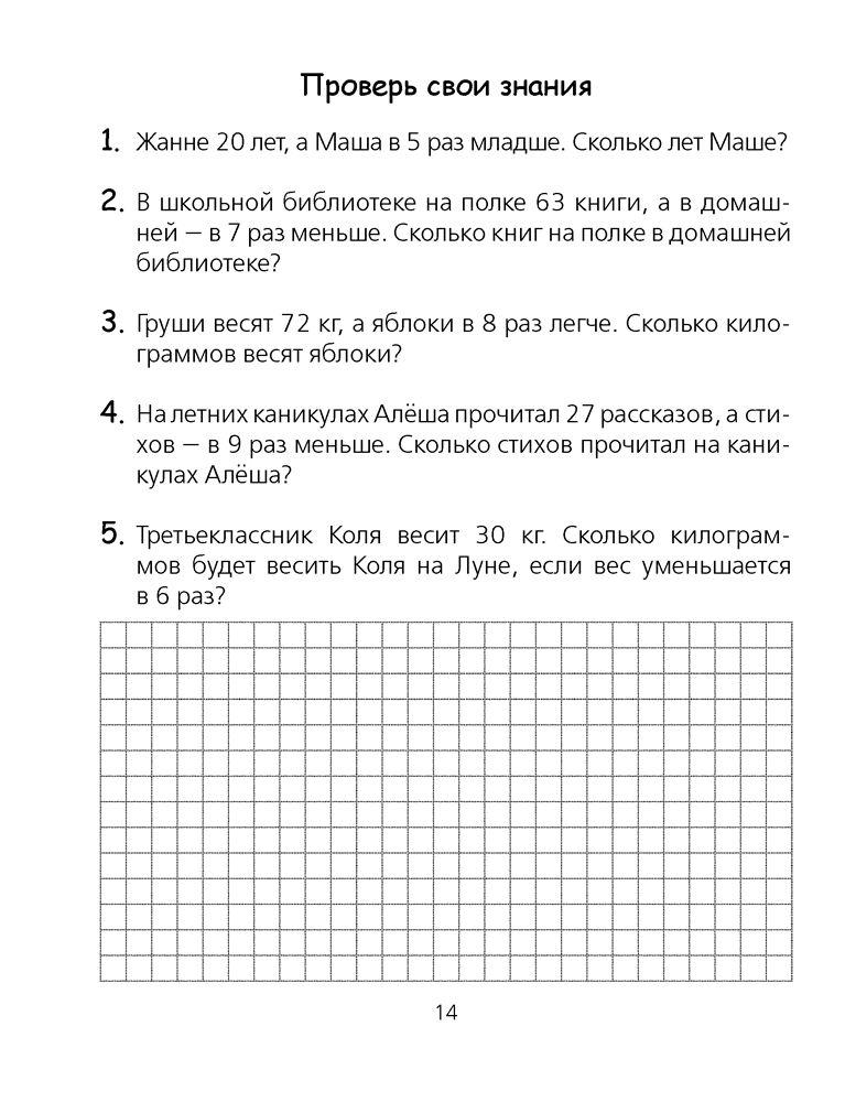 Решение задачи по математика 3 клас решение финансовых задач украина
