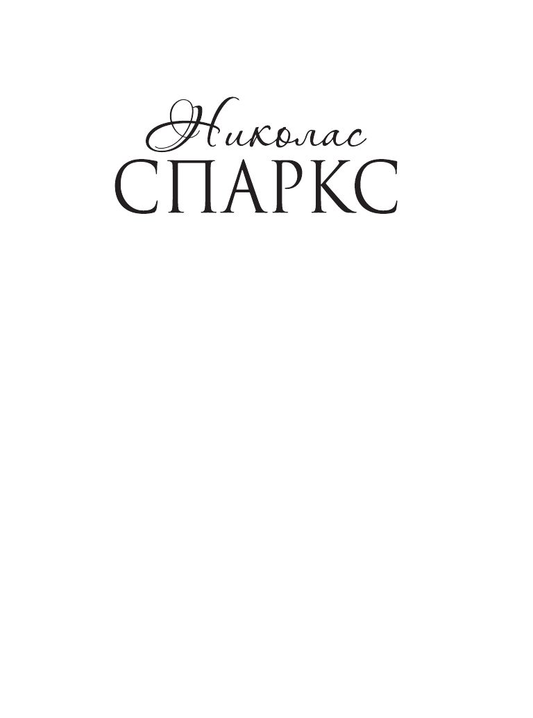 Читать книгу дневник памяти николас спаркс