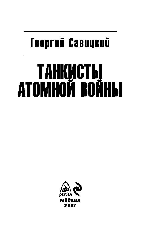 Танкисты 2 атомные книга Книги про