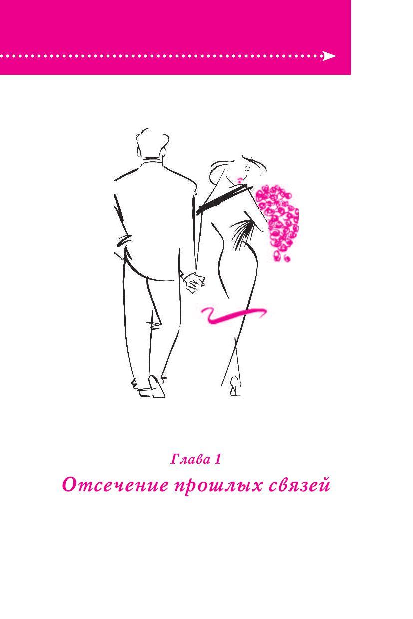Секреты искусства секса для женщин