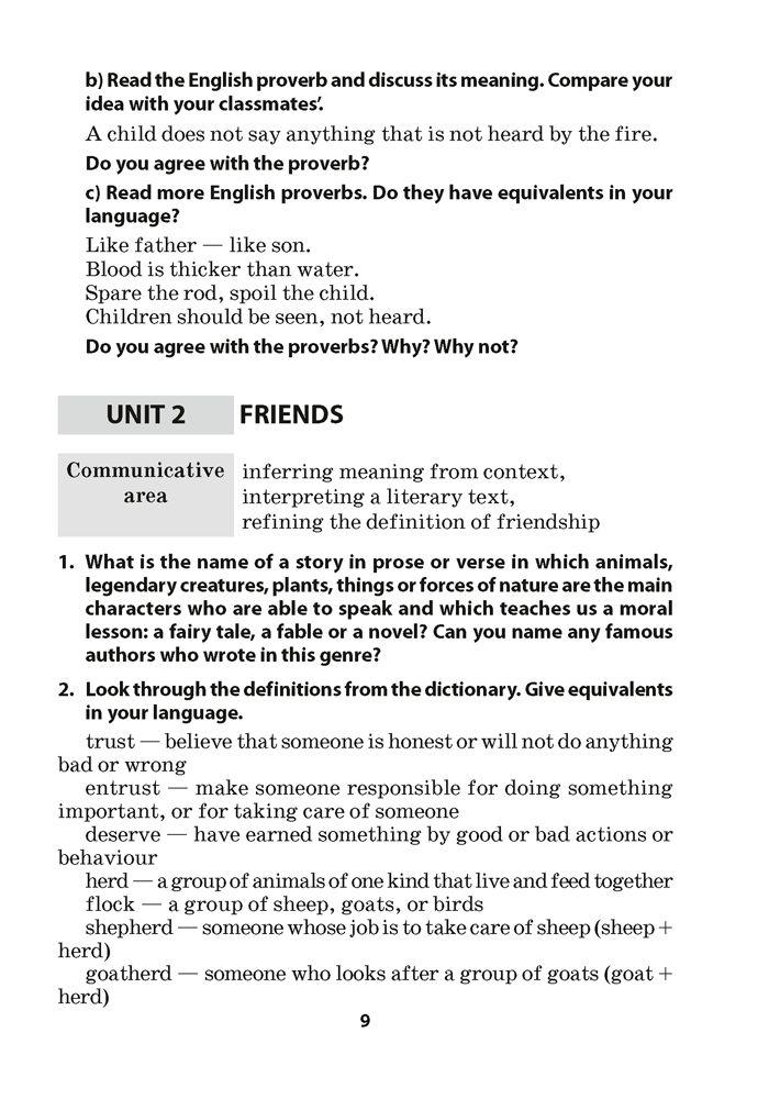 класс язык решебник юхнель английский 11 английский