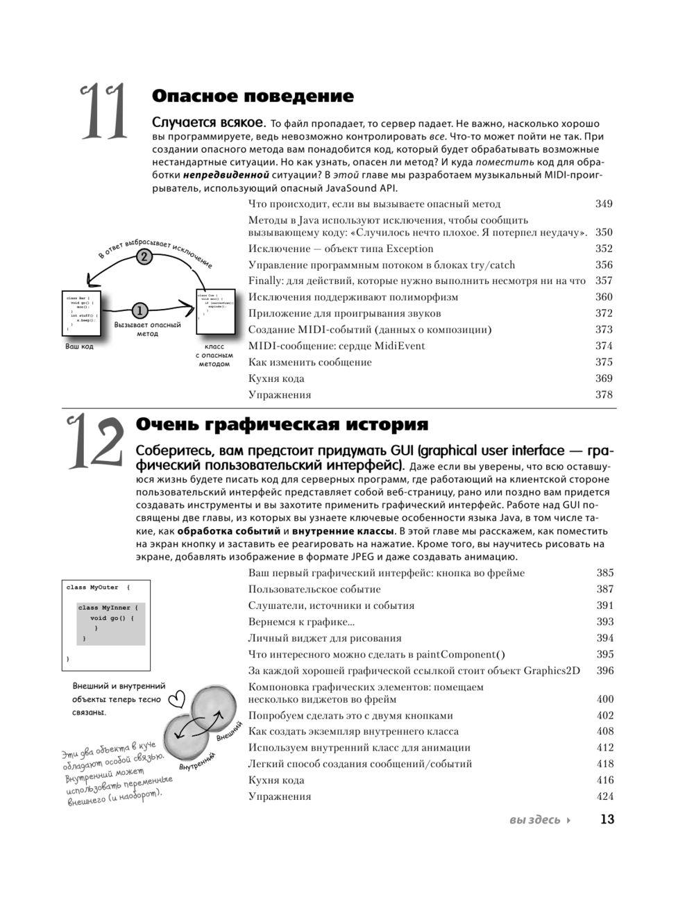 Изучаем java ee 7 pdf скачать