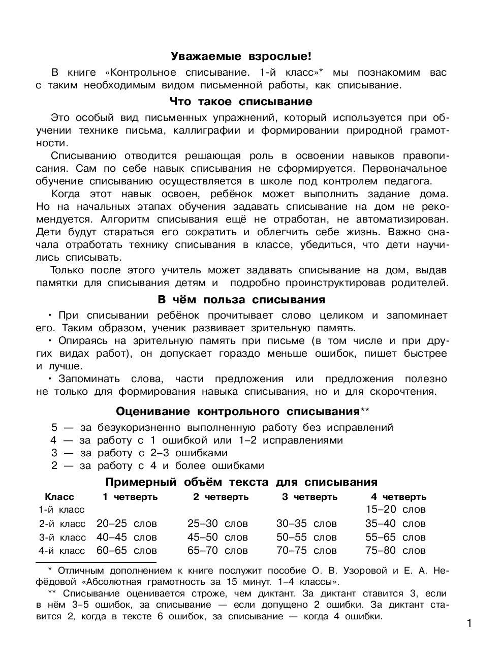 Контрольное списывание класс Елена Нефедова Ольга Узорова  Контрольное списывание 1 класс фото картинка 1