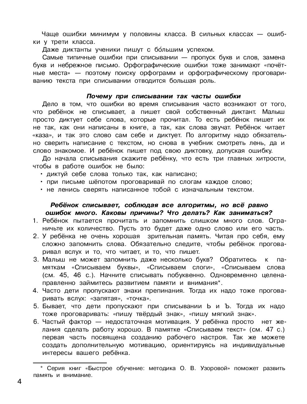 Контрольное списывание класс Елена Нефедова Ольга Узорова   картинка 3 Контрольное списывание 1 класс фото картинка 4