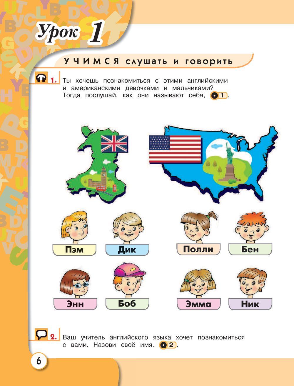 английский язык первый класс учебник