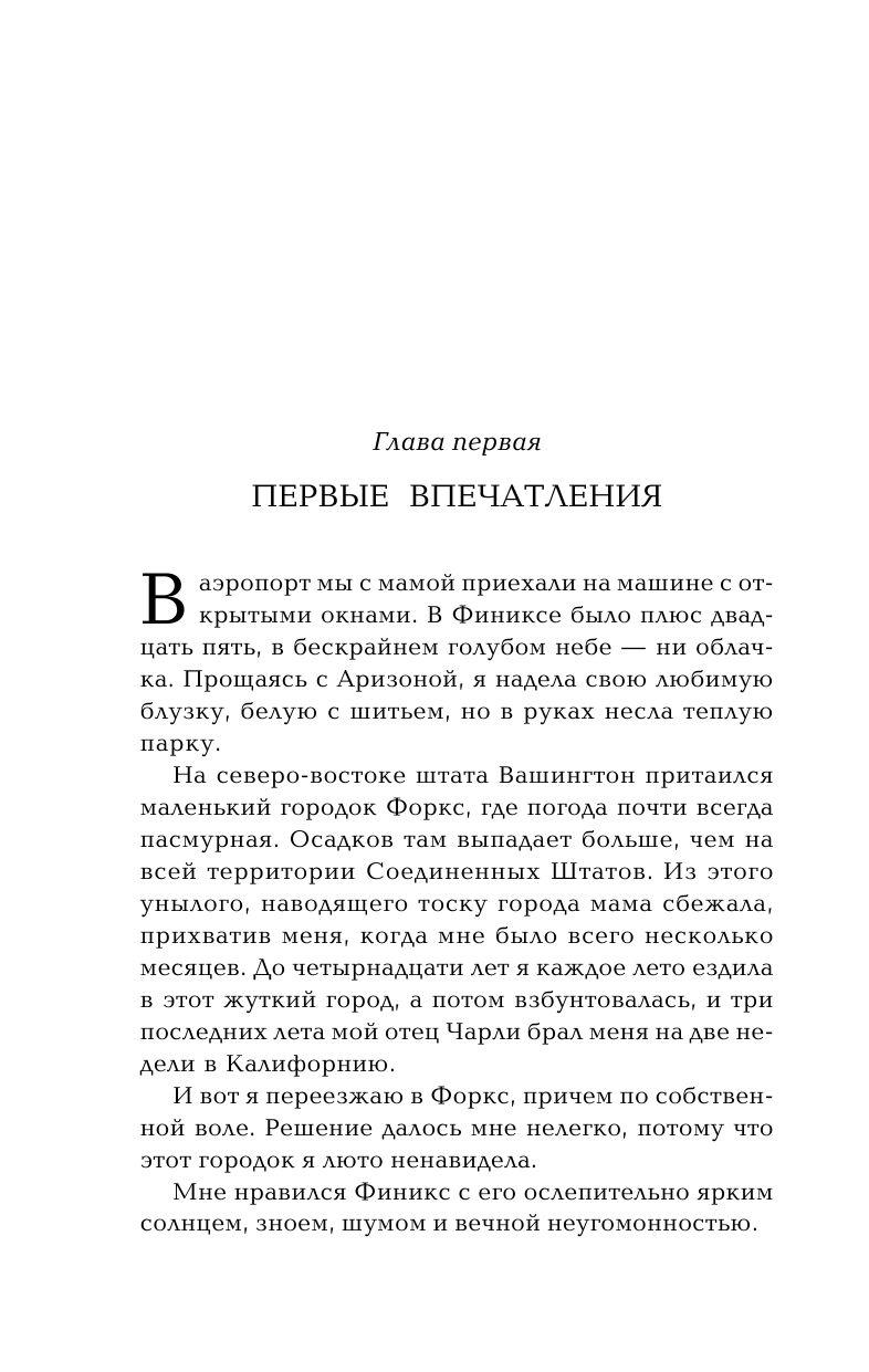 Книга сумерки в качественном переводе