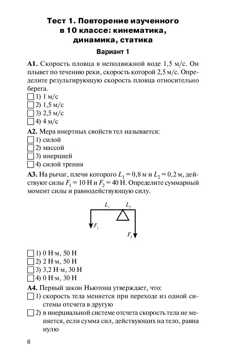 Физика класс Контрольно измерительные материалы купить в  Контрольно измерительные материалы фото картинка 6 Физика