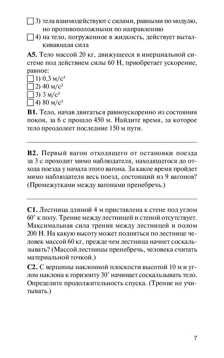 Физика класс Контрольно измерительные материалы купить в  Контрольно измерительные материалы фото картинка 7 Физика