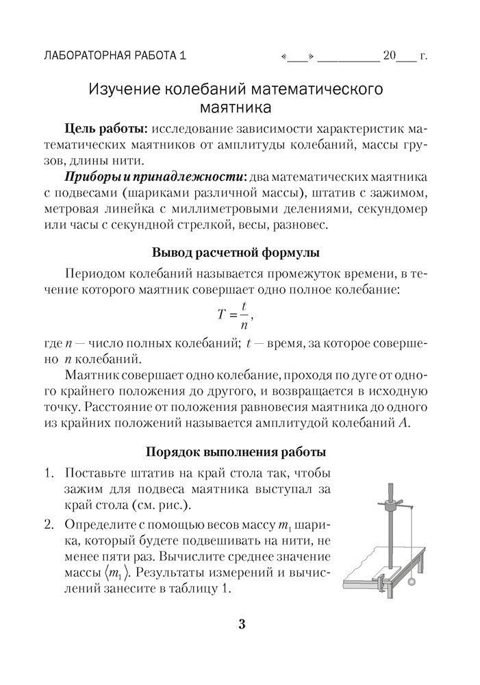 Гдз лабораторных работ по физике 11 класс л.п. егорова в.в.жилко л.г. маркович