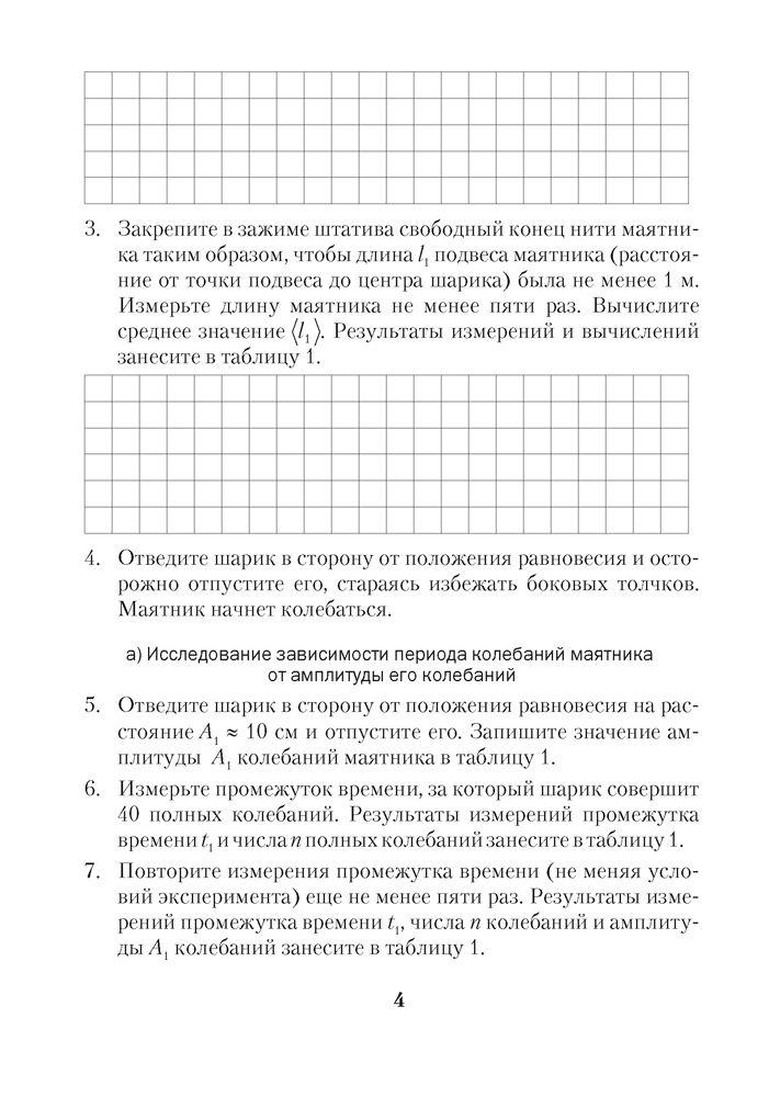 Физика 11 класс в.у.жылко л.р.маркович