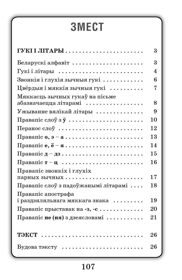беларускай мова у табліцах і схемах