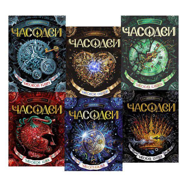 Часодеи. комплект из 6 книг - Наталья Щерба