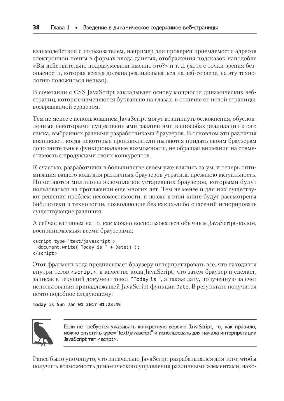 Php создание динамических страниц дэвид пауэрс