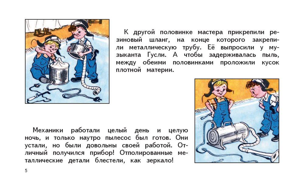 Строительная компания винтик и шпунтик лесдревпром строительная компания