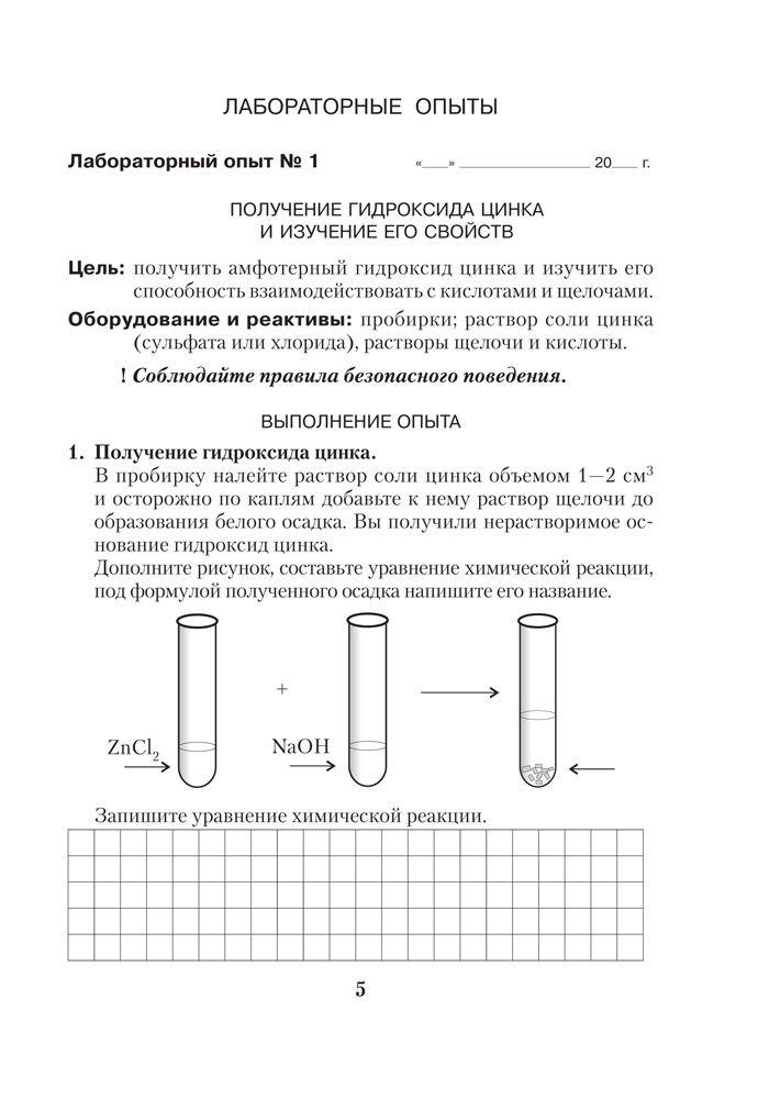 Готовая тетрадь для лабораторных работ и экспериментальных исследований по химии для 7 класса