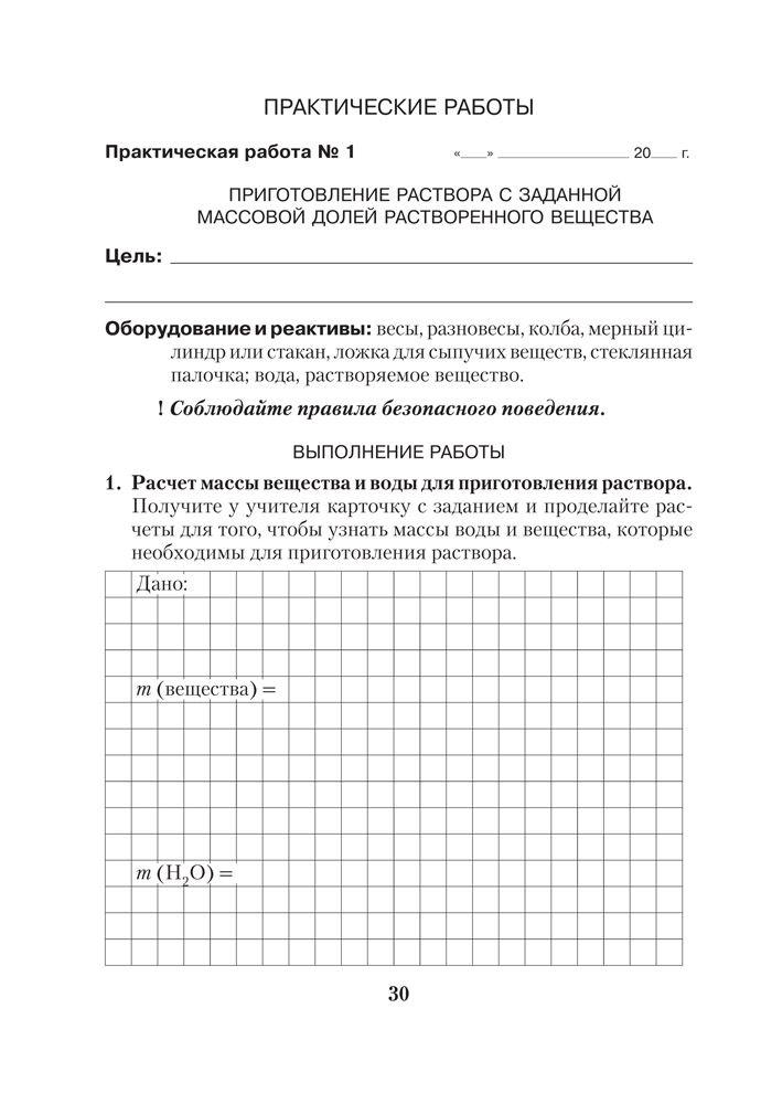 Готовая тетрадь для лабораторных работ и экспериментальных исследований по химии для 10 класса