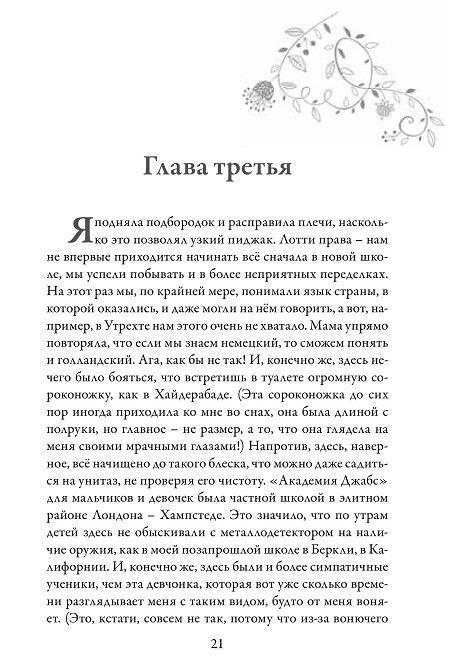 Керстин fb2 зильбер дневник гир сновидений первый