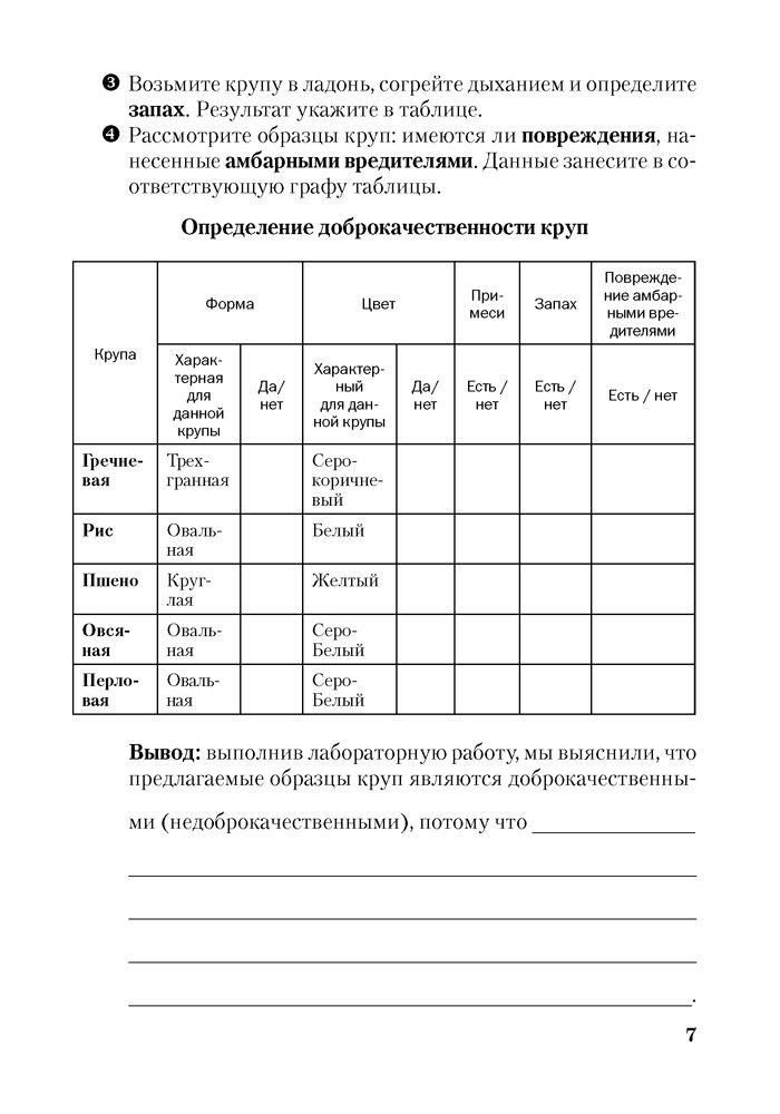 труд 9 класс решебник