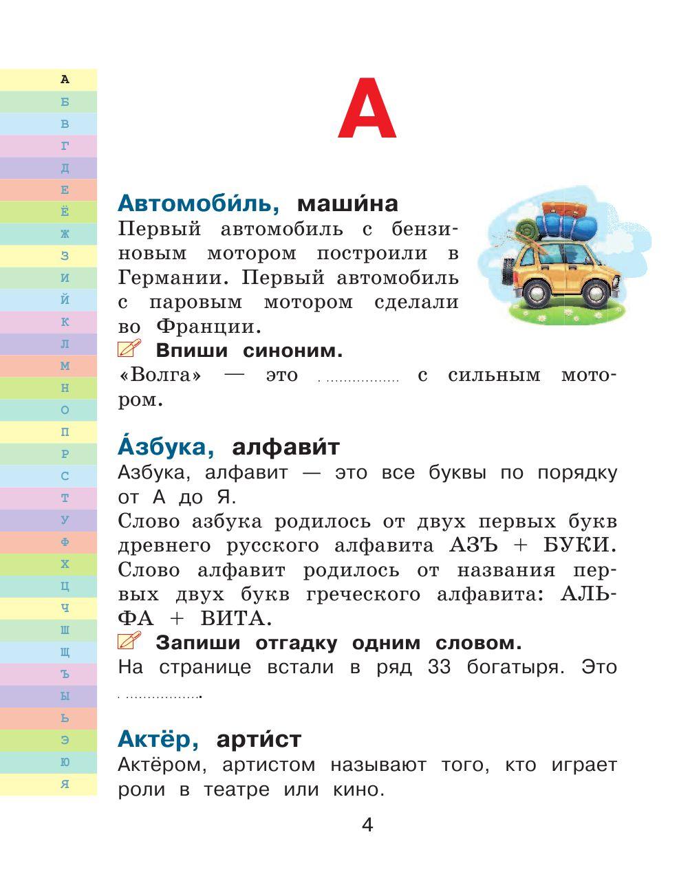 словарь синонимов беларуского языка