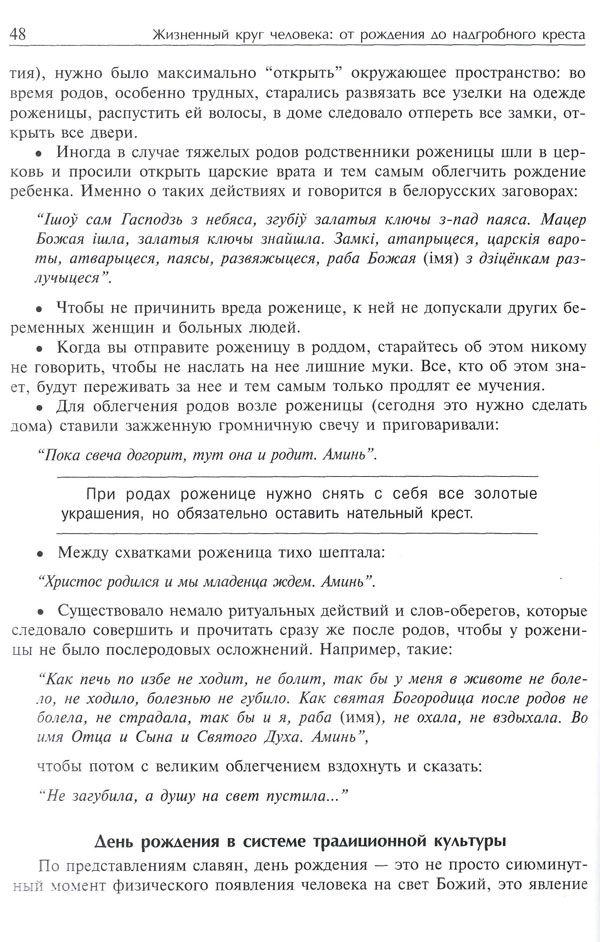 Книга золотые правила народной культуры скачать бесплатно