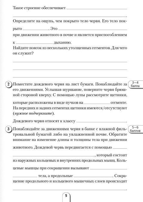 Ответы тетрадь для практических заданий и лабораторных работ по биологии для 8 класса