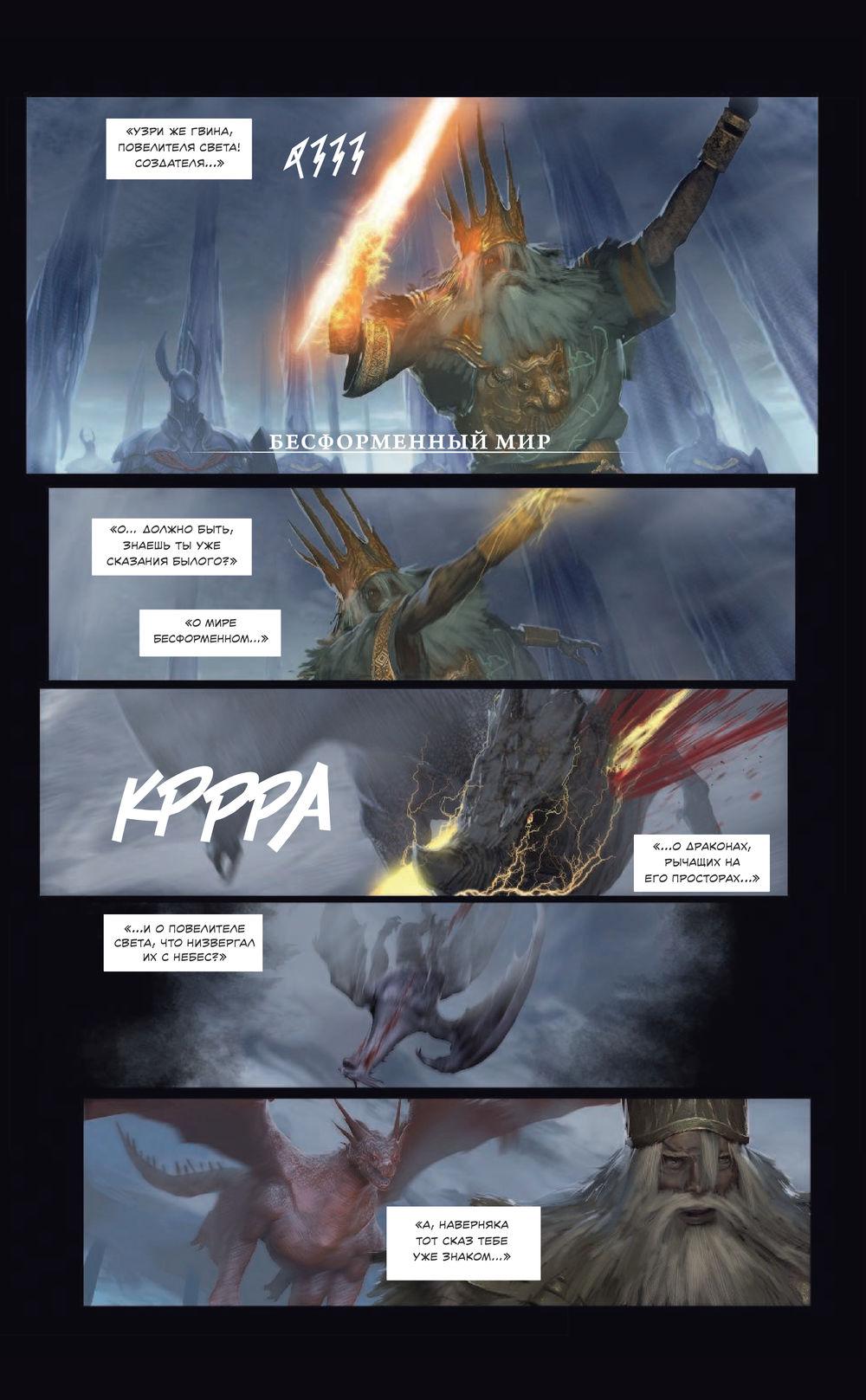 подарочный код рыцарь небес