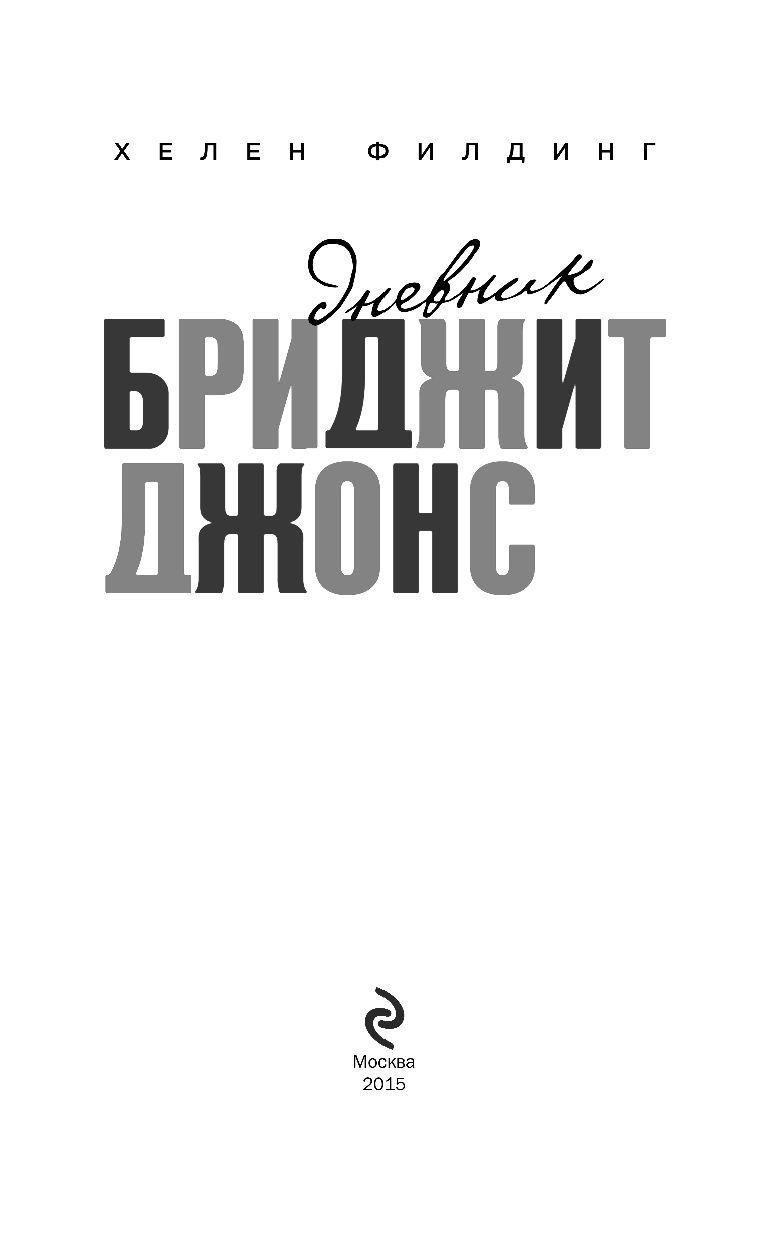 Скачать книгу дневник бриджит джонс в pdf