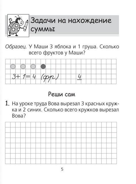 Карточки решение простых задач 1 класс аналитический метод решения задач в начальной школе