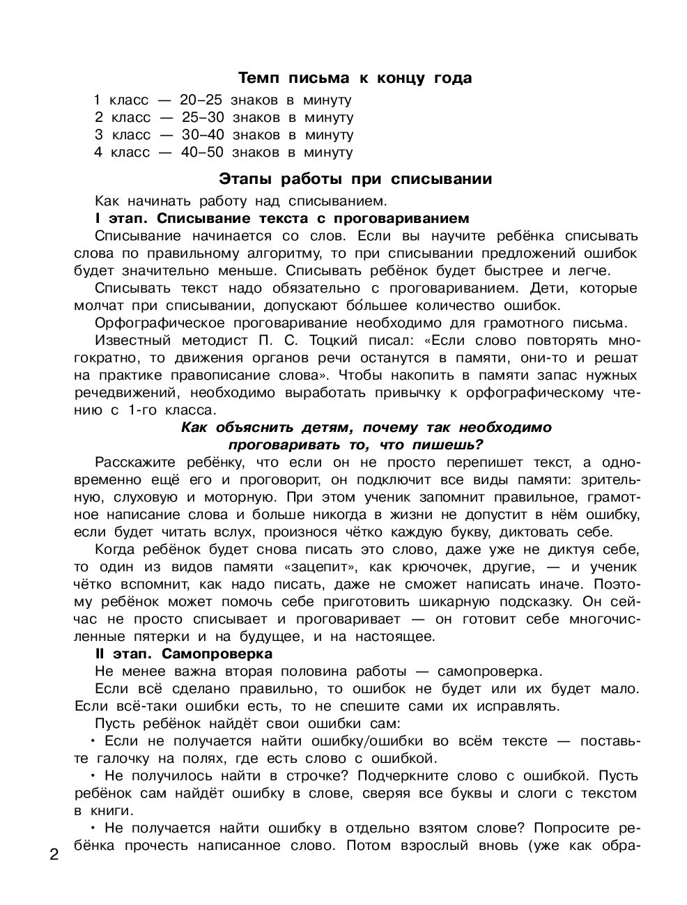 Контрольное списывание класс Елена Нефедова Ольга Узорова   Контрольное списывание 2 класс фото картинка 2