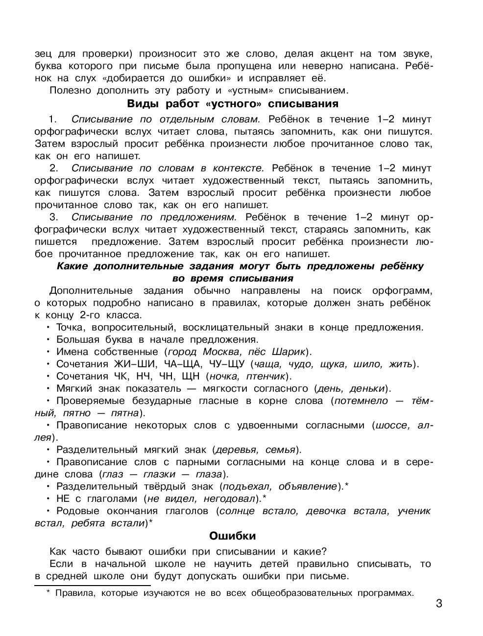 Контрольное списывание класс Елена Нефедова Ольга Узорова   Контрольное списывание 2 класс фото картинка 3