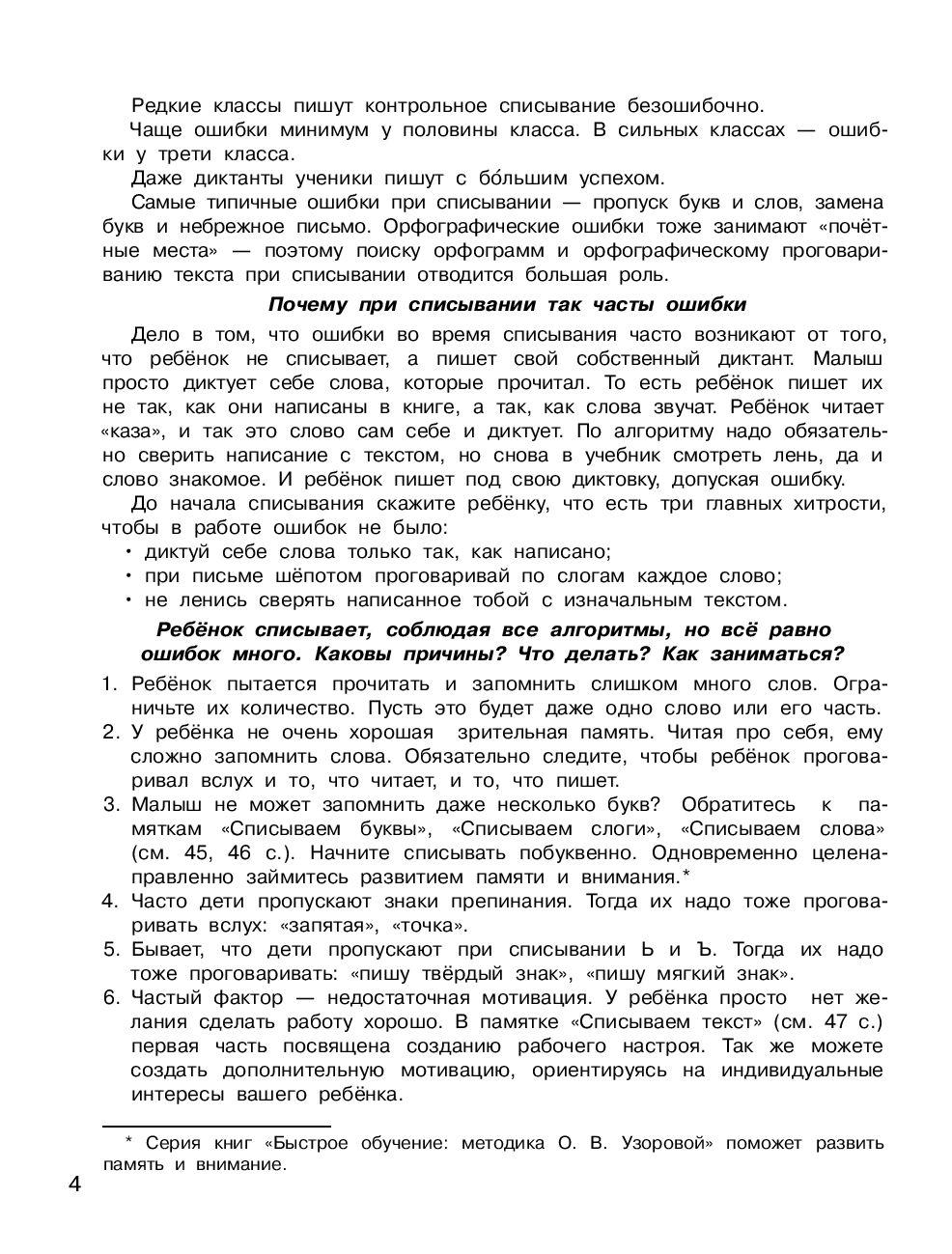 Контрольное списывание класс Елена Нефедова Ольга Узорова   Контрольное списывание 2 класс фото картинка 4