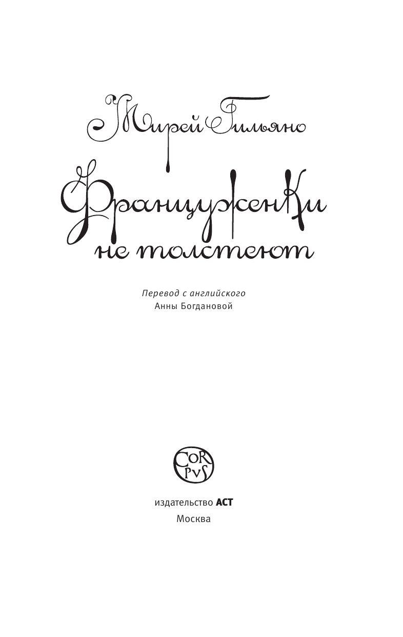 Книга мирей гильяно почему француженки не толстеют