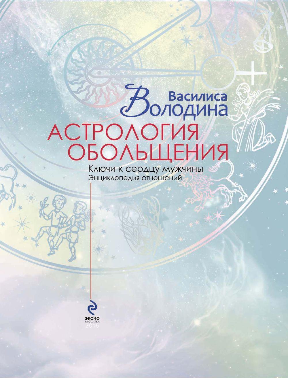 Володина василиса книга астрология обольщения скачать бесплатно