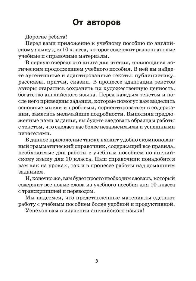 Лапицкая английский язык 10 класс книга для учителя