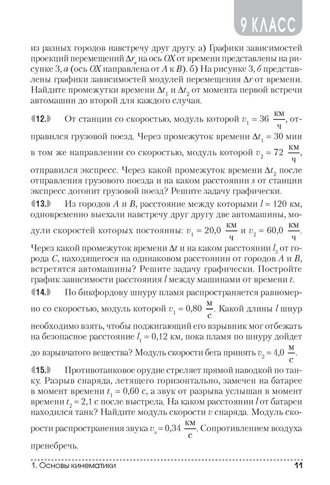 решебник к сборник задач по физике 9 класс исаченкова скачать