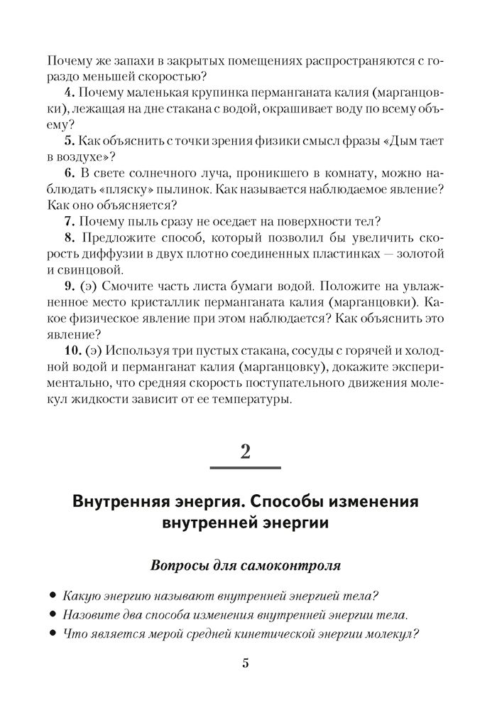 Сборник задач по физике 8 класс исаченкова решебник