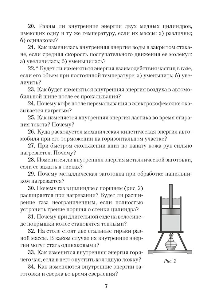 Л.а исаченкова и.э слесарь сборник задач по физике 8 класс 2018 ответы