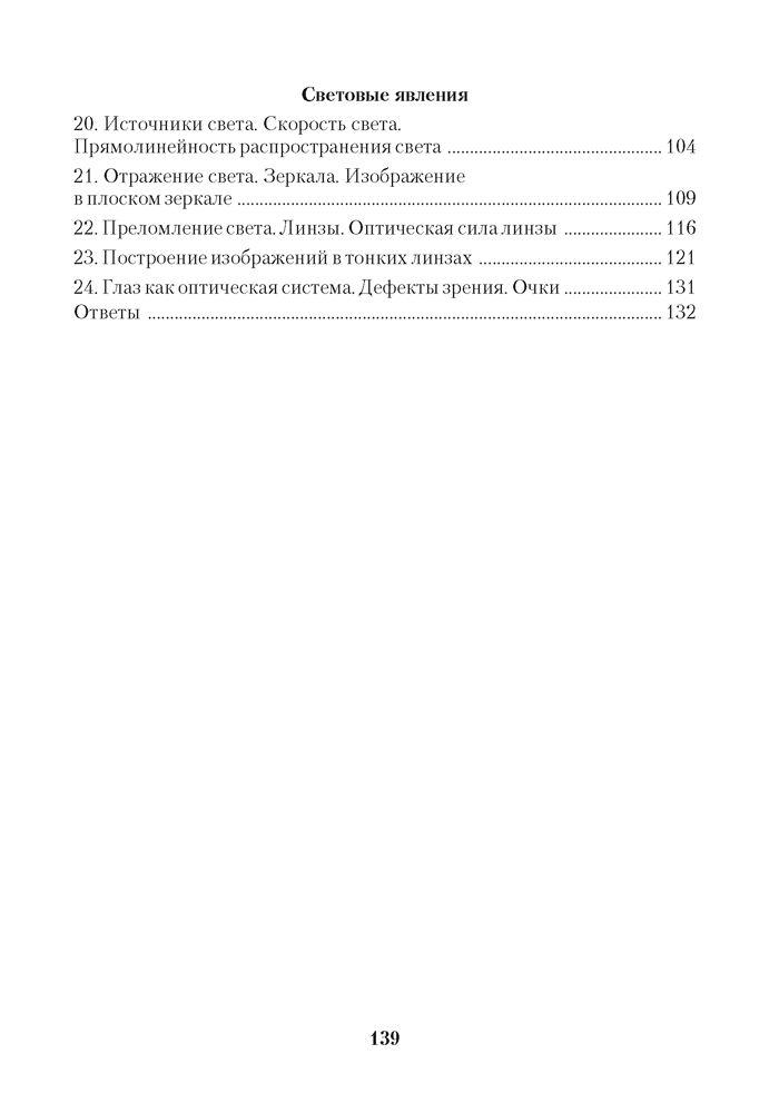 жорнелевич 8 физике исаченкова по задач сборник класс скобля решебник