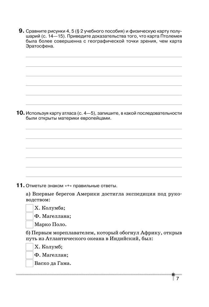 Ответы к рабочей тетради по географии 7 класс витченко обух станкевич