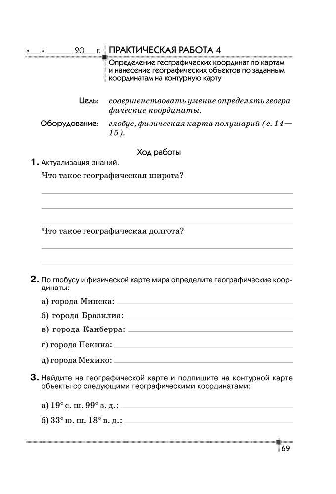 Начальный курс географии 6 класс тетрадь для практический и индивидуальных работ