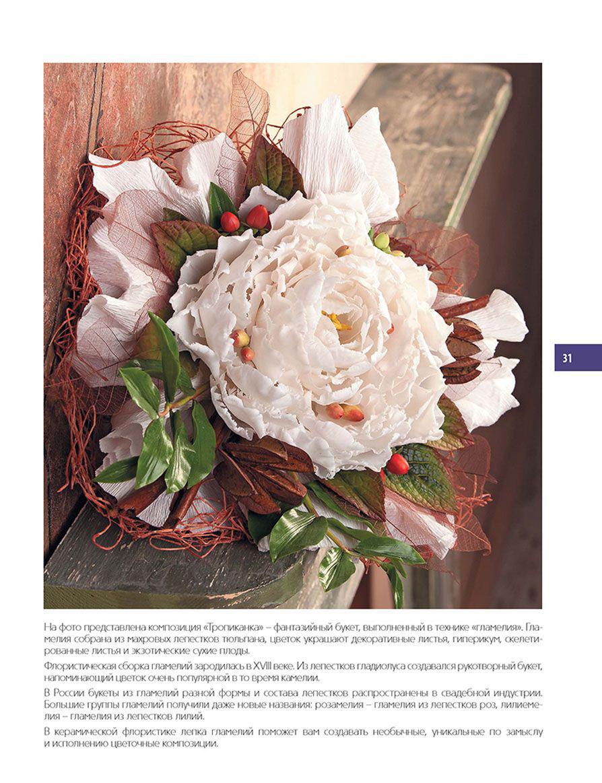 Свадебные букеты зонты фото в бресте, доставка цветов флора омск