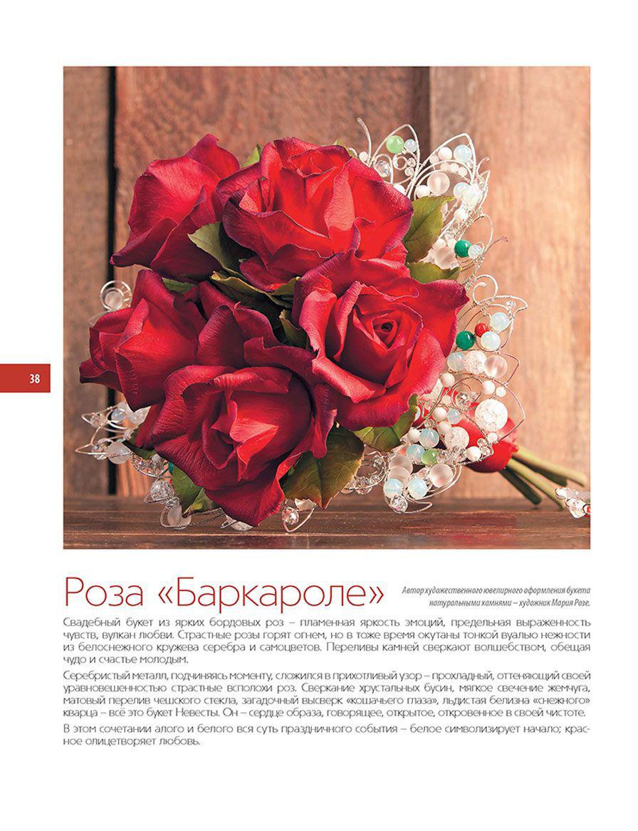 Букета свадебные букеты зонты фото в бресте купить новосибирске